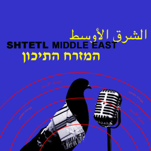 Shtetl Middle East